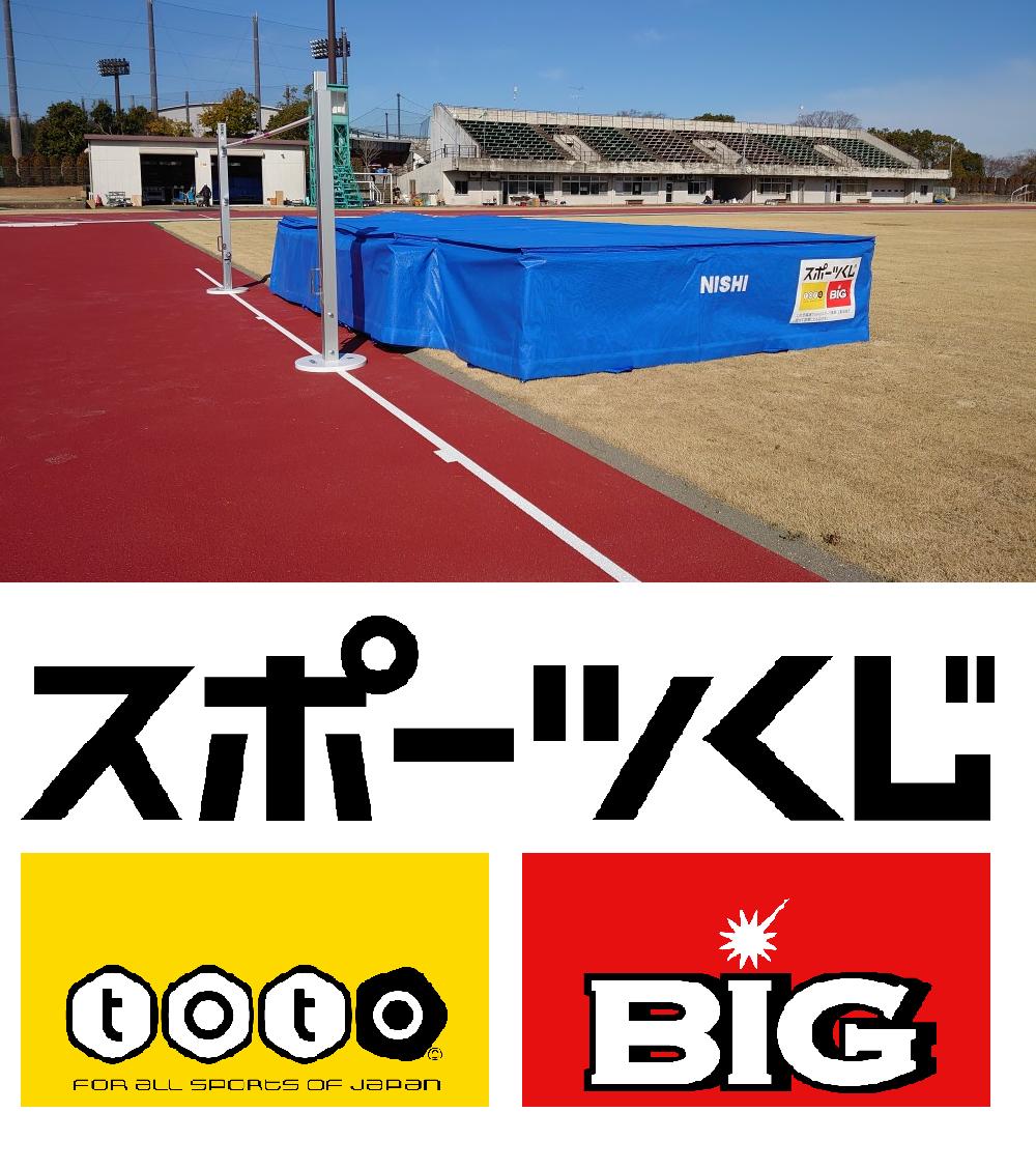 スポーツ振興くじ(toto)助成金によるスポーツ用品の整備について ...