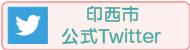 Inzai City formula Twitter