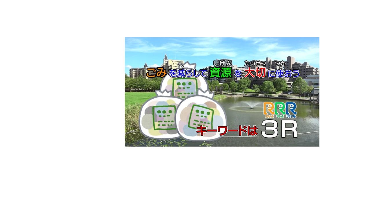 ごみのリサイクル動画