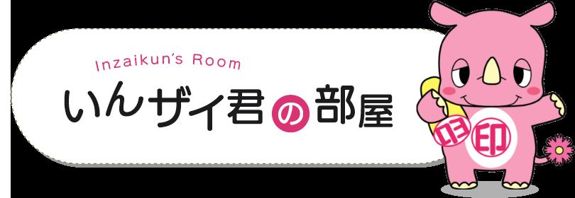 いんザイ君の部屋